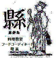 浜松市ー料理教室・フードーコーディネート・喫茶ー縣